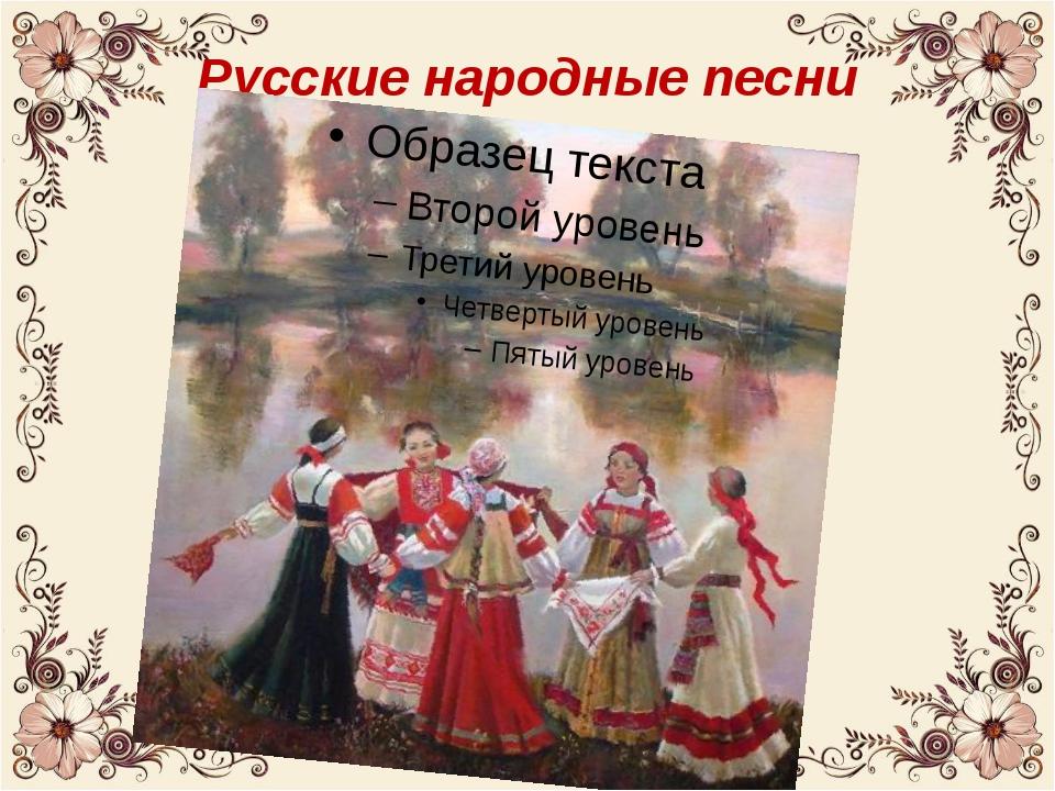 русские народные песни текст и песня океана