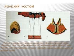 Женский костюм Рубахи и сарафаны украшались вышивкой. Женские головные уборы: