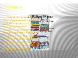 Передник Самой декоративной, богато украшенной частью женского русского костю