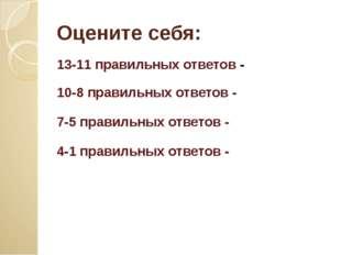 Оцените себя: 13-11 правильных ответов - 10-8 правильных ответов - «4», 7-5 п