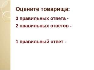 Оцените товарища: 3 правильных ответа - 2 правильных ответов - «4», 1 правиль
