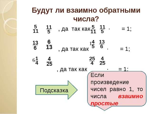Будут ли взаимно обратными числа? , да так как ∙ = 1; , да так как ∙ = 1; , д...