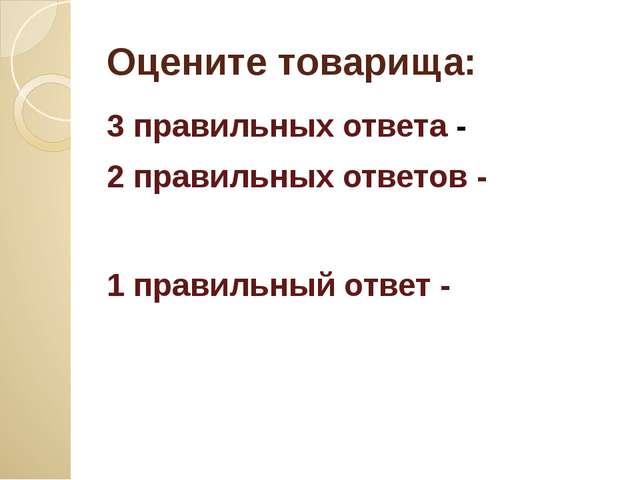 Оцените товарища: 3 правильных ответа - 2 правильных ответов - «4», 1 правиль...