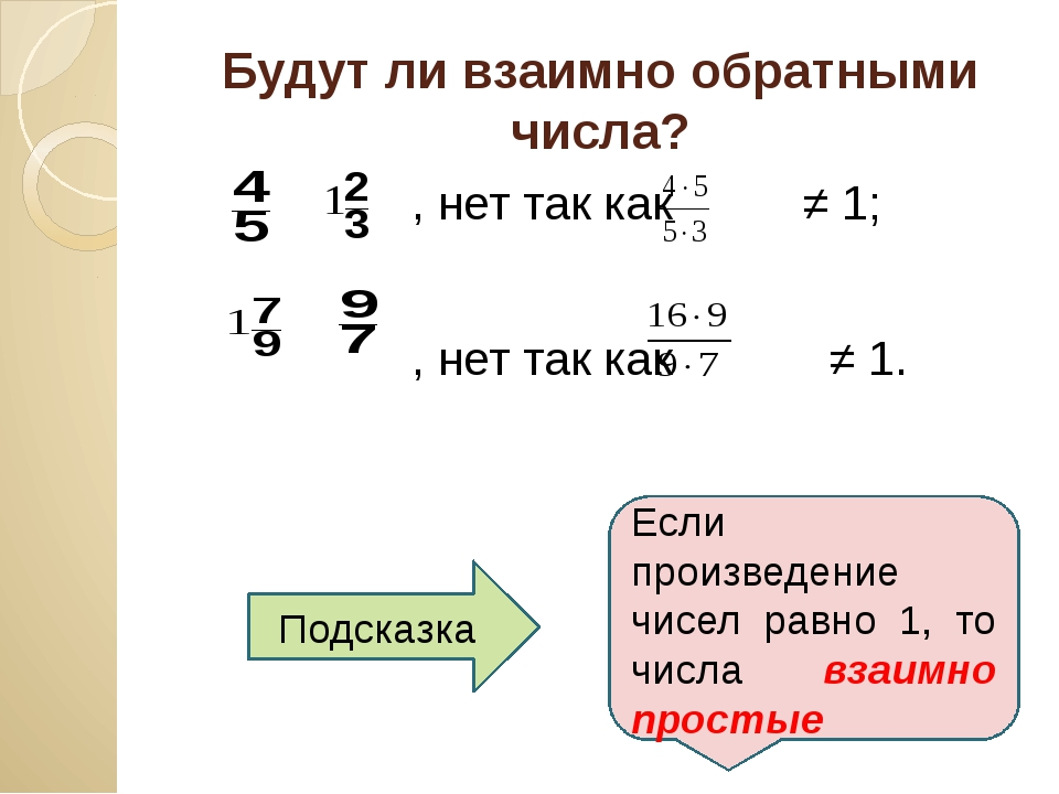 Будут ли взаимно обратными числа? , нет так как ≠ 1; , нет так как ≠ 1. Подск...