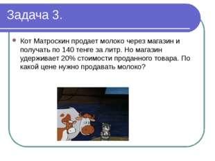 Задача 3. Кот Матроскин продает молоко через магазин и получать по 140 тенге