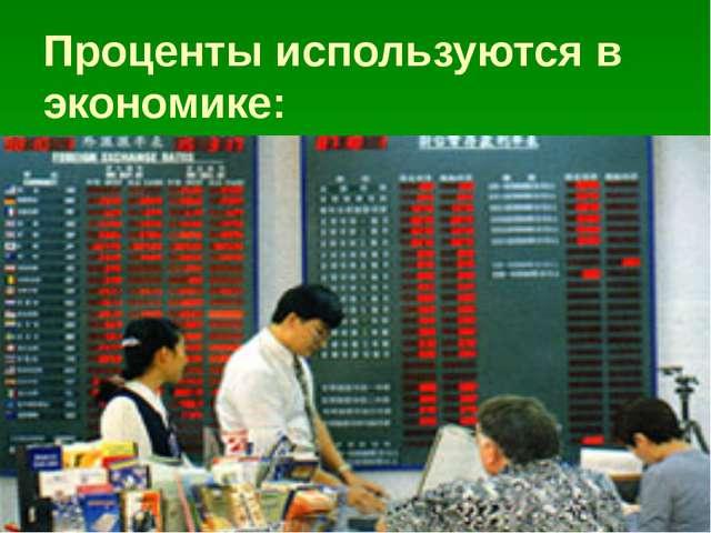 Проценты используются в экономике: