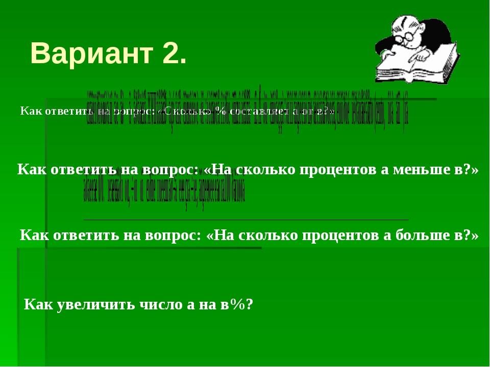 Вариант 2. Как ответить на вопрос: «Сколько % составляет а от в?» Как ответит...