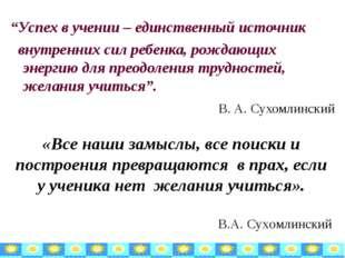 """""""Успех в учении – единственный источник внутренних сил ребенка, рождающих эне"""