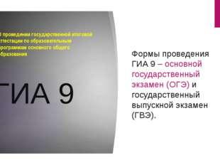 ГИА 9 Формы проведения ГИА 9 – основной государственный экзамен (ОГЭ) и госуд