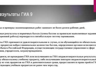 Результаты ГИА 9 Обработка и проверка экзаменационных работ занимает не более