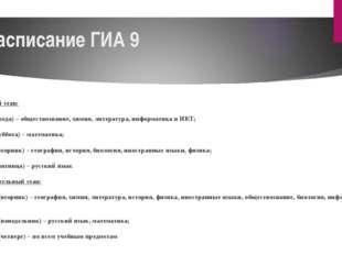 Расписание ГИА 9 Основной этап: 28 мая (среда) – обществознание, химия, лите