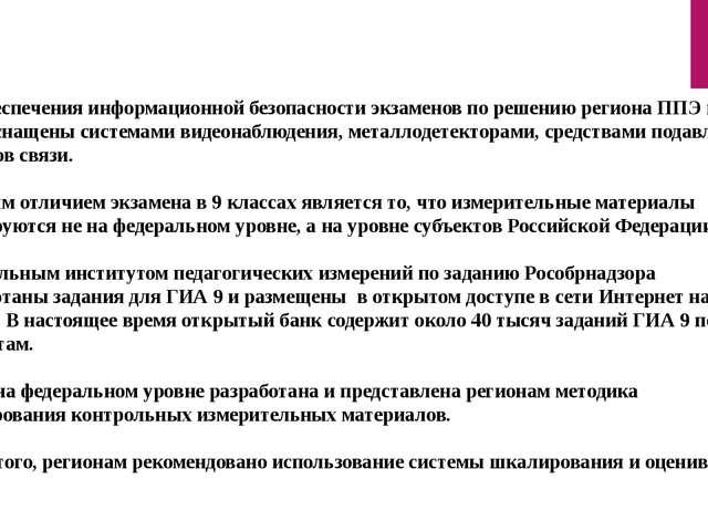 Для обеспечения информационной безопасности экзаменов по решению региона ППЭ...