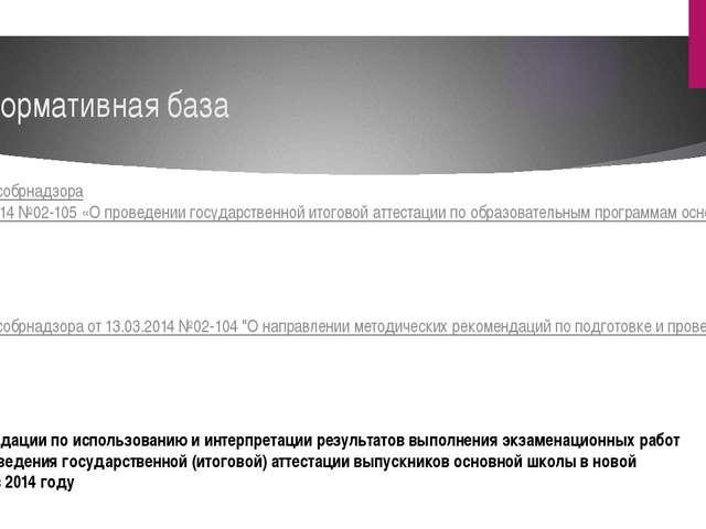Нормативная база Письмо Рособрнадзора от 13.03.2014 №02-105 «О проведении гос...