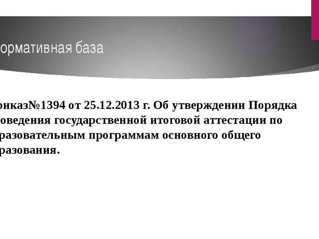 Нормативная база Приказ№1394 от 25.12.2013 г. Об утверждении Порядка проведен...