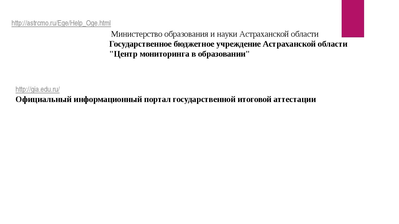 http://astrcmo.ru/Ege/Help_Oge.html Министерство образования и науки Астрахан...
