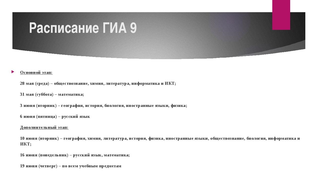 Расписание ГИА 9 Основной этап: 28 мая (среда) – обществознание, химия, лите...