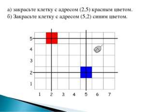 а) закрасьте клетку с адресом (2,5) красным цветом. б) Закрасьте клетку с адр