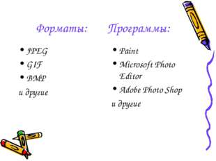 Форматы: Программы: JPEG GIF BMP и другие Paint Microsoft Photo Editor Adobe