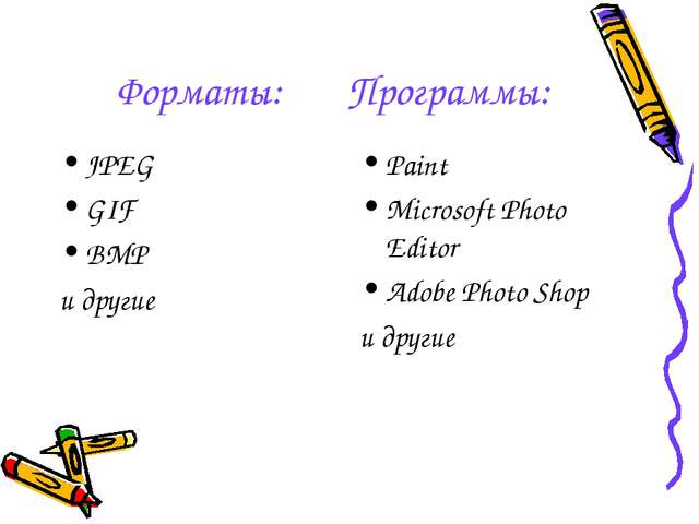Форматы: Программы: JPEG GIF BMP и другие Paint Microsoft Photo Editor Adobe...