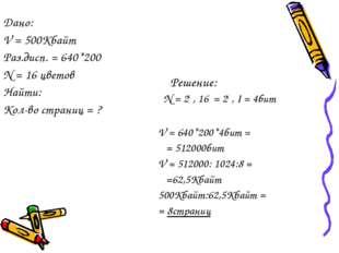 Решение: N = 2i , 16 = 2i , I = 4бит V = 640*200*4бит = = 512000бит V = 5120
