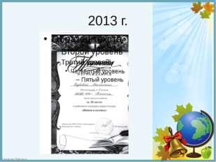 2013 г. FokinaLida.75@mail.ru