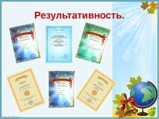 Результативность. FokinaLida.75@mail.ru