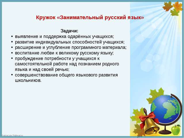 Кружок «Занимательный русский язык» Задачи: выявление и поддержка одарённых...