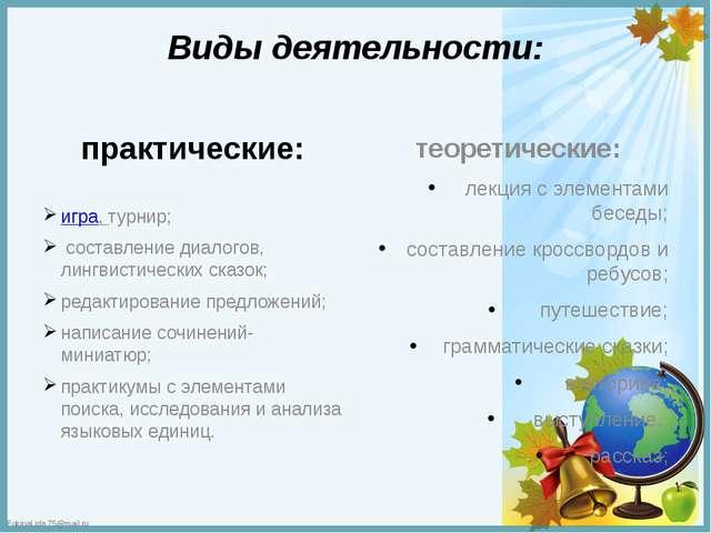 Виды деятельности: практические: игра, турнир; составление диалогов, лингвис...
