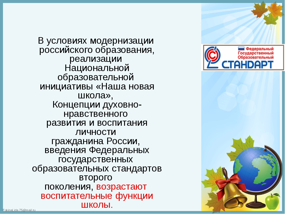 В условиях модернизации российского образования, реализации Национальной обра...