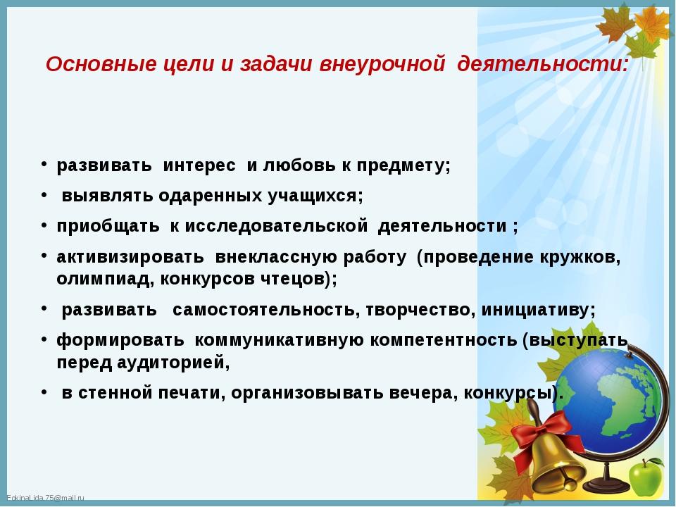 Основные цели и задачи внеурочной деятельности:  развивать интерес и любовь...