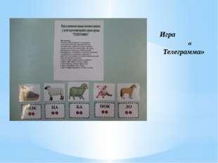 Игра « Телеграмма»