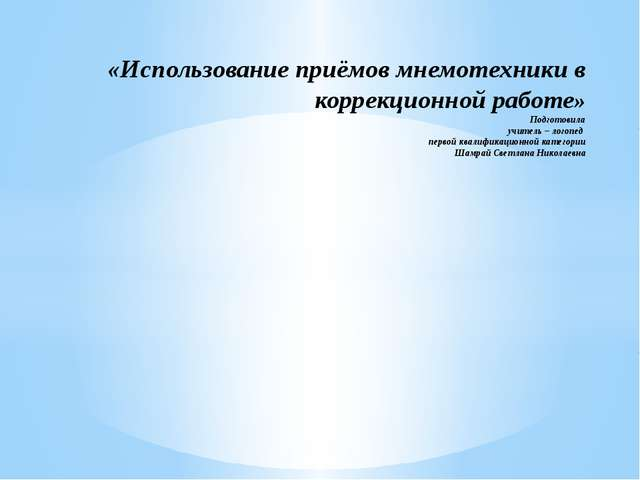 «Использование приёмов мнемотехники в коррекционной работе» Подготовила учите...