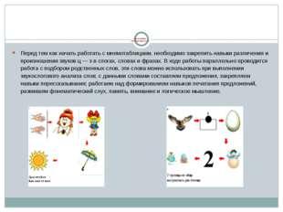 Мнемотаблицы «Автоматизация З и Ц» Перед тем как начать работать с мнемотабл