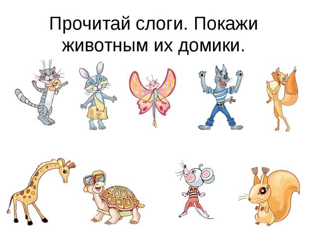 Прочитай слоги. Покажи животным их домики.