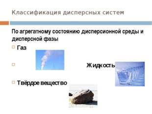 Классификация дисперсных систем По агрегатному состоянию дисперсионной среды
