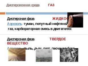 Дисперсионная среда ГАЗ Дисперсная фаза ЖИДКОСТЬ Аэрозоль туман, попутный неф