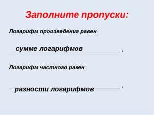Заполните пропуски: Логарифм произведения равен _____________________________