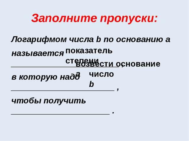 Заполните пропуски: Логарифмом числа b по основанию a называется ____________...