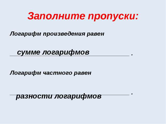Заполните пропуски: Логарифм произведения равен _____________________________...