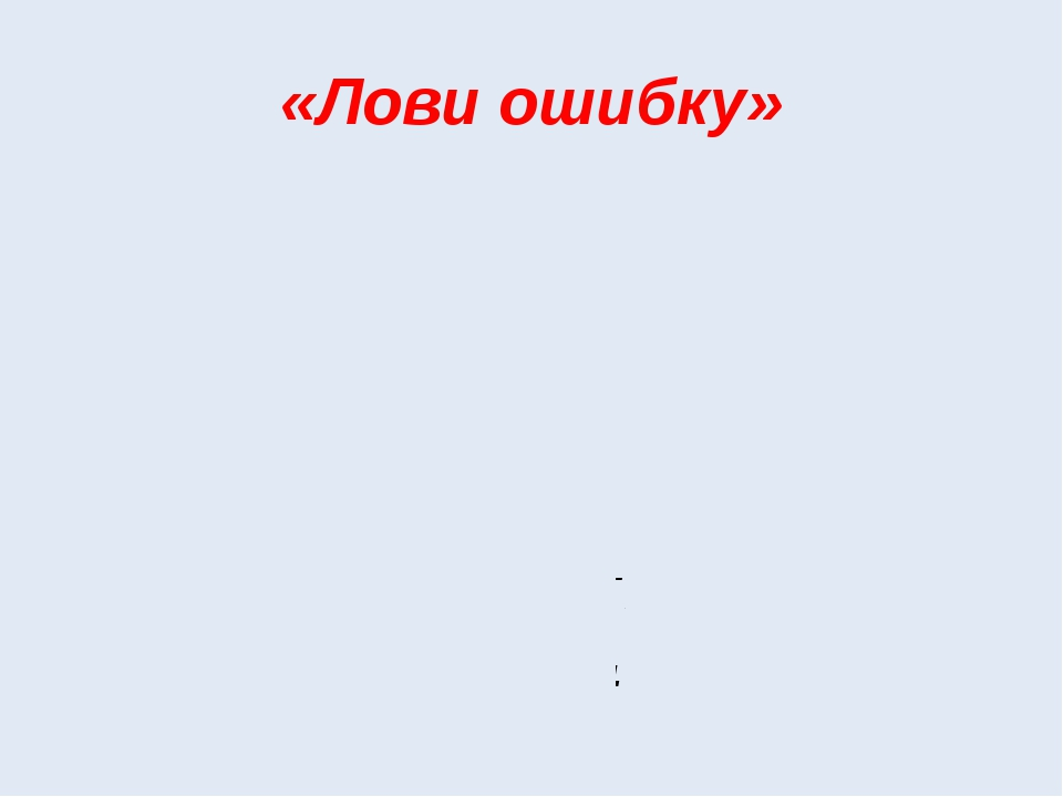 «Лови ошибку» log33=9 log51=0 log77=1 log525=5 5. 2 =3 6. log0.52=-1 7. 8 =64