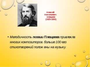 Алексей Николаевич плещеев (1825-1893) Мелодичность поэзии Плещеева привлекл
