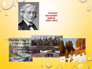 Апполон николаевич майков (1821-1897)