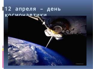 12 апреля – день космонавтики гордость России.