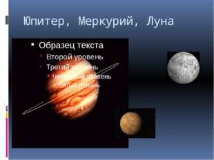 Юпитер, Меркурий, Луна