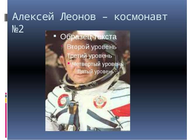Алексей Леонов – космонавт №2