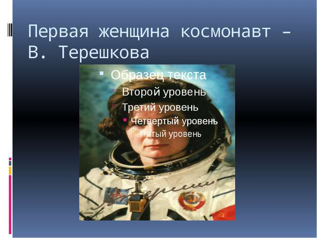Первая женщина космонавт – В. Терешкова