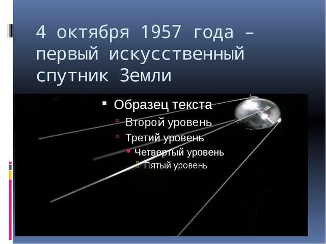 4 октября 1957 года – первый искусственный спутник Земли