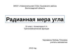 Радианная мера угла МКОУ «Новоникольская СОШ» Быковского района Волгоградской