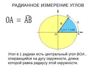 Длина окружности l =2πR πR Длина дуги полуокружности