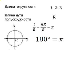1 рад = ≈ 57°. ≈ 0,017 рад 1° =